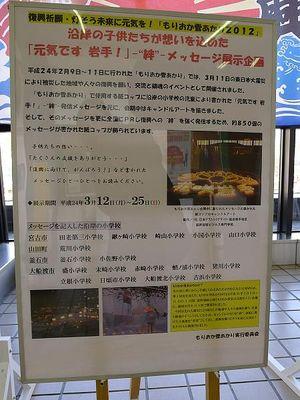 Moriokaeki120320-2