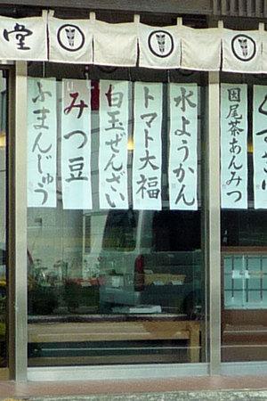 Tomatodaifuku_2